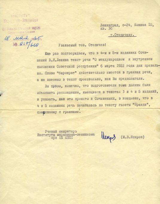 Ответ из Института марксизма-ленинизма 18-05-1964