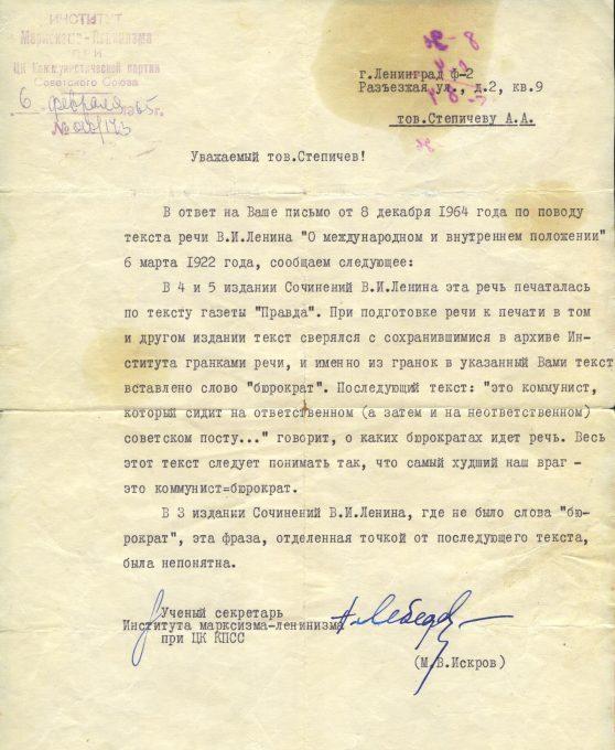 Ответ из Института марксизма-ленинизма 06-02-1965